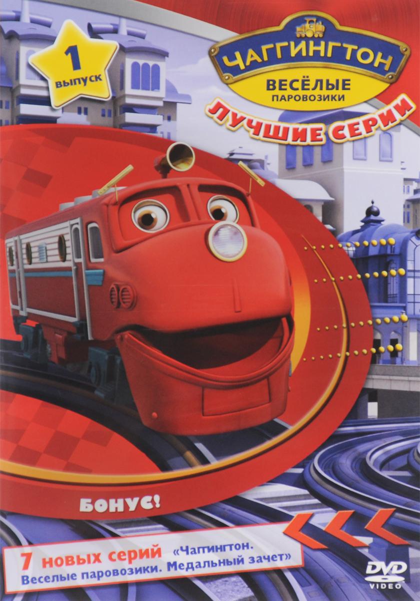 Чаггингтон: Веселые паровозики. Выпуск 1: Лучшие серии 2015 DVD