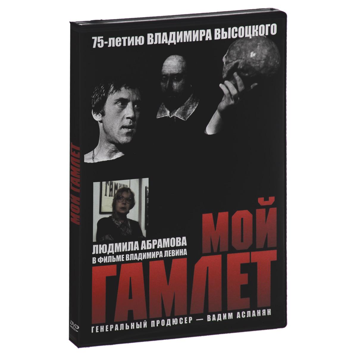 Многие актеры штурмовали роль Гамлета, поистине