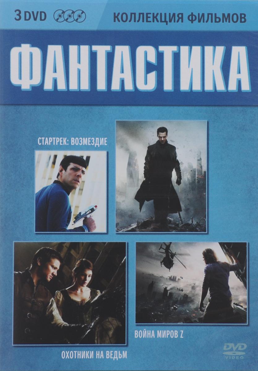 Стартрек: Возмездие / Война миров Z / Охотники на ведьм (3 DVD) 2015