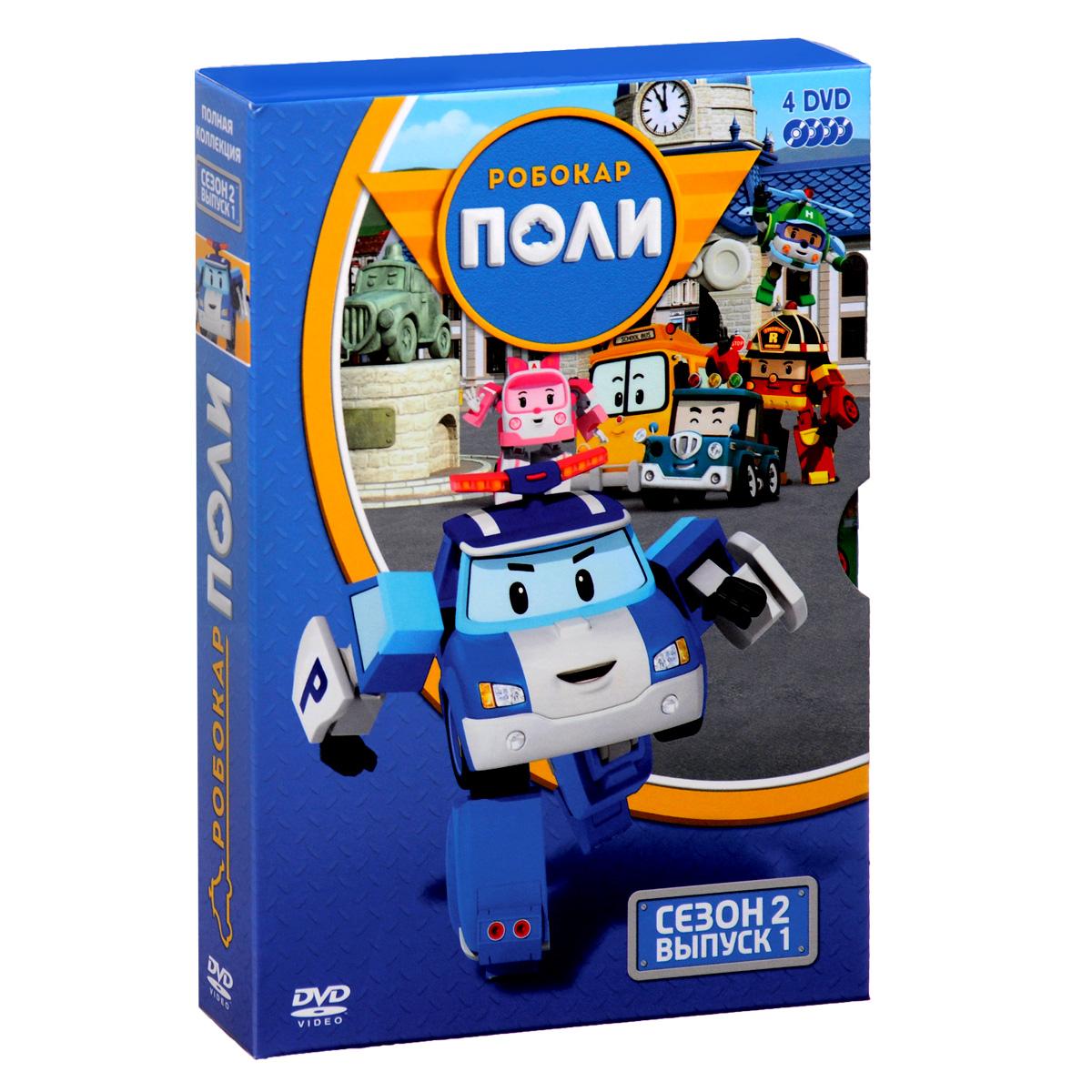 Робокар Поли: Полная коллекция: Сезон 2, выпуск 1 (4 DVD)