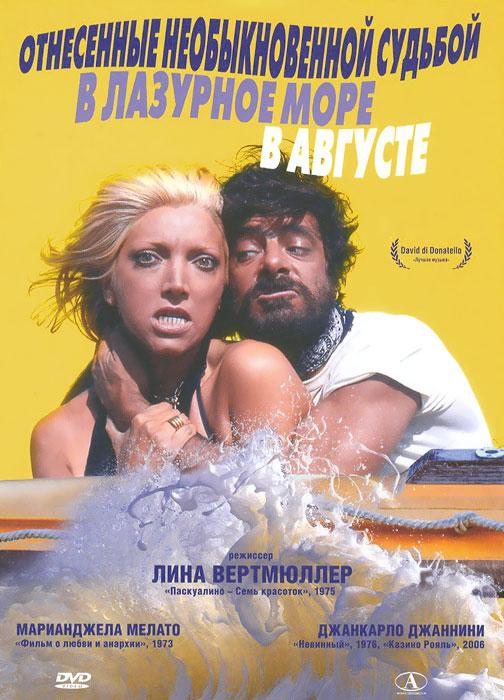 Отнесенные необыкновенной судьбой в лазурное море в августе 2008 DVD