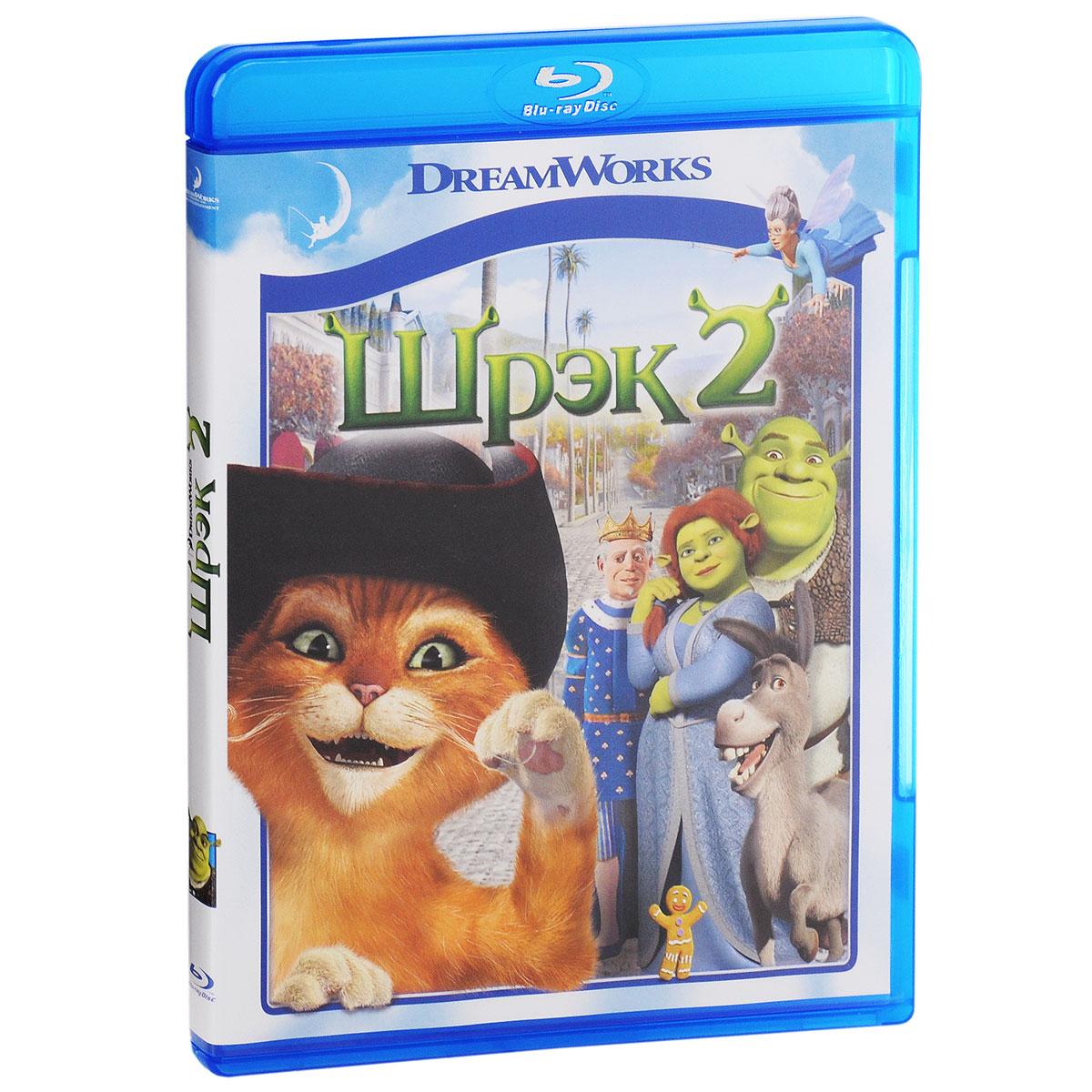Шрэк 2 (Blu-ray)Великан и всеобщий любимец возвращается – в фильме «Шрек 2», комедии номер 1 всех времен, и этого героя приветствуют в равной мере и критики, и кинозрители. Он вызывает еще больший восторг, чем его предшественник, обладатель премии Oscar! Мы отправляемся в увлекательное путешествие. Оно начинается с поездки героев в гости к будущим тестю и теще Шрека, а продолжается очень долго и насыщено новыми невероятными и ужасно смешными приключениями Шрека и Фионы. Вместе со своим преданным Осликом Шрек добывает волшебный напиток у Феи-Крестной, встречается с напыщенным принцем Чармингом и легендарным Котом в сапогах, жестоким убийцей великанов, у которого, как оказывается, сердце на самом деле нежное, как у ласковой кошечки!