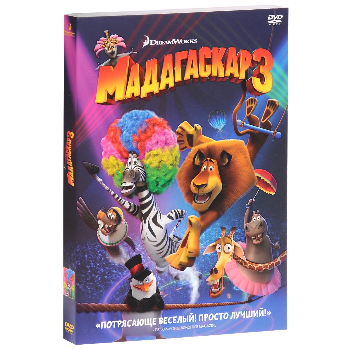 Мадагаскар 3 экшен камера