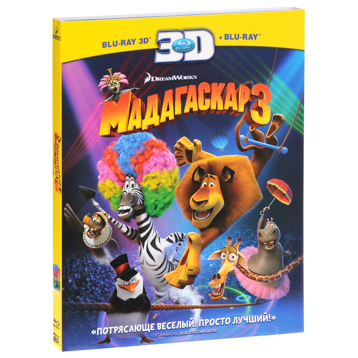 Мадагаскар 3 3D и 2D (2 Blu-ray)