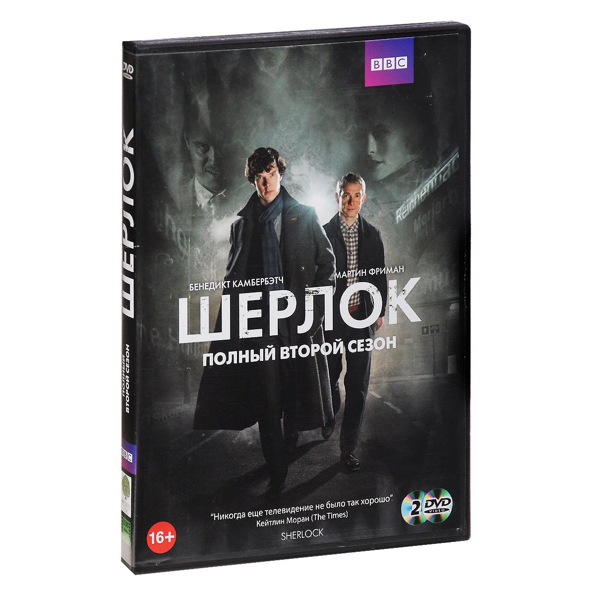Шерлок: Сезон 2, серии 1-3 (2 DVD)
