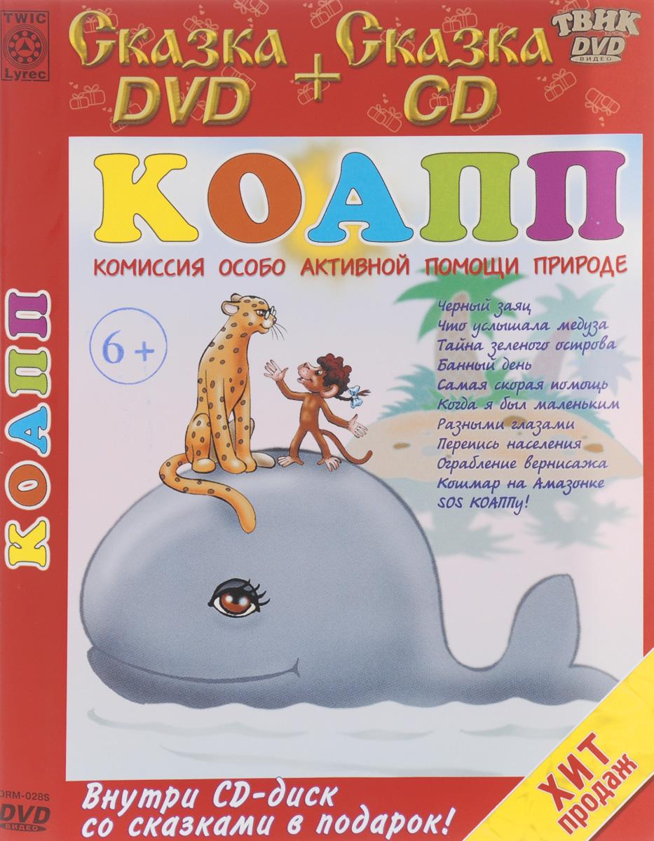 КОАПП (DVD + CD)
