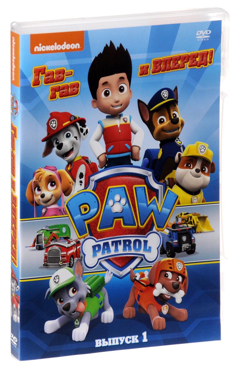 Paw Patrol. Выпуск 1. Гав-гав и вперед! 2015 DVD