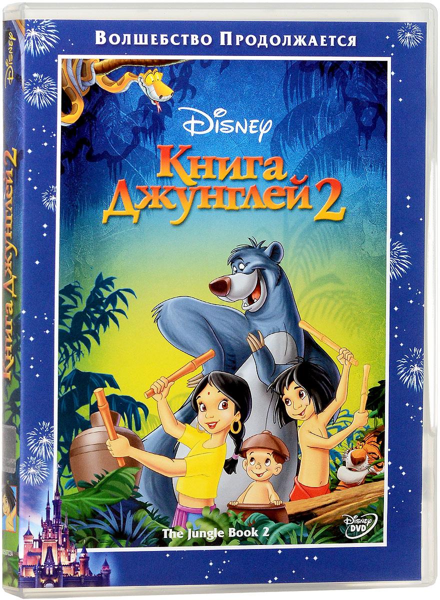 Книга джунглей 2 2015 DVD