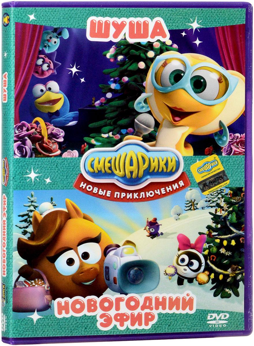 Смешарики: Новые приключения: Новогодний эфир / Шуша (2 DVD)