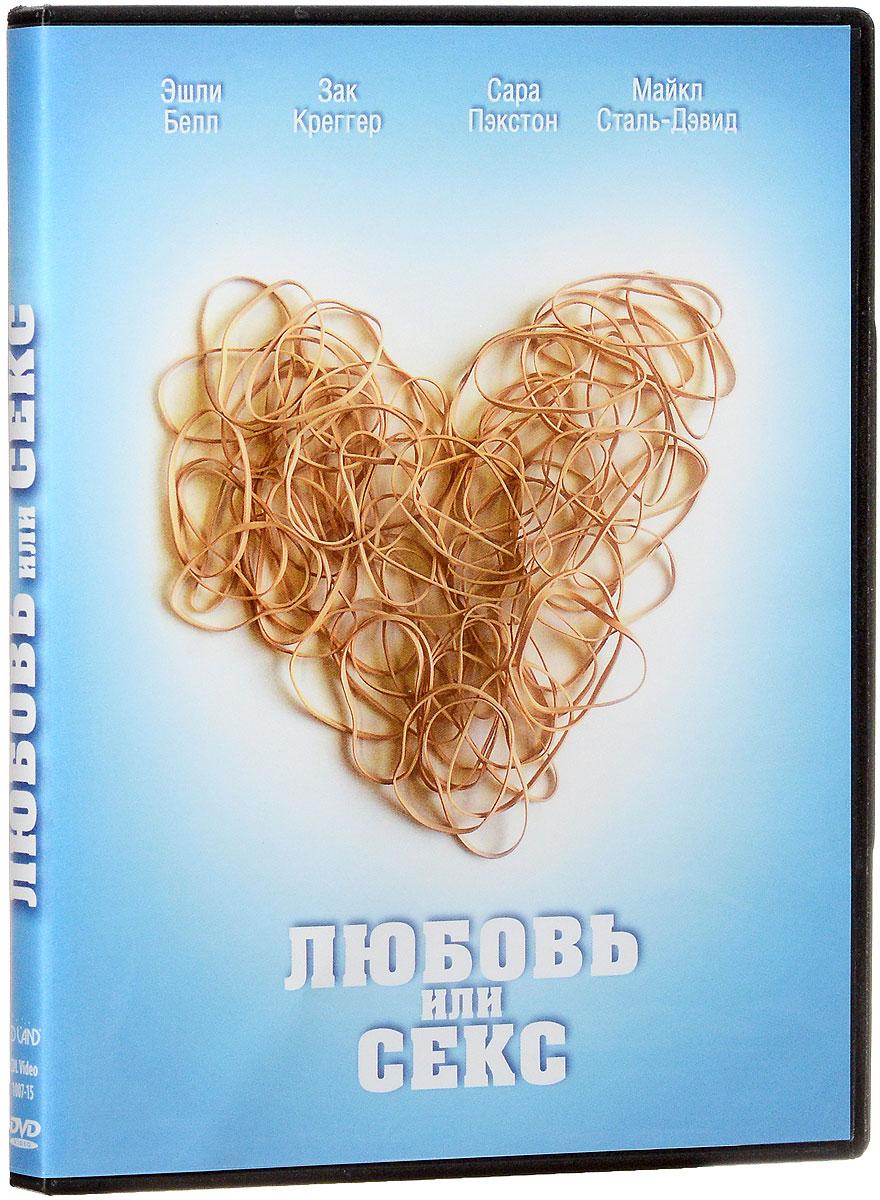 Любовь или сексЭшли Бэлл («Судный день»), Зак Креггер, Сара Пакстон («Аквамарин») в комедии Брайана Пойсера «Любовь или секс» Когда отчаявшийся Стэн летит в Остин на выходные в надежде «случайно» встретить свою бывшую девушку Кэти. Приехав, он узнает, что его лучшие друзья, Джефф и Кара, находятся на грани расставания. Но все еще можно исправить…