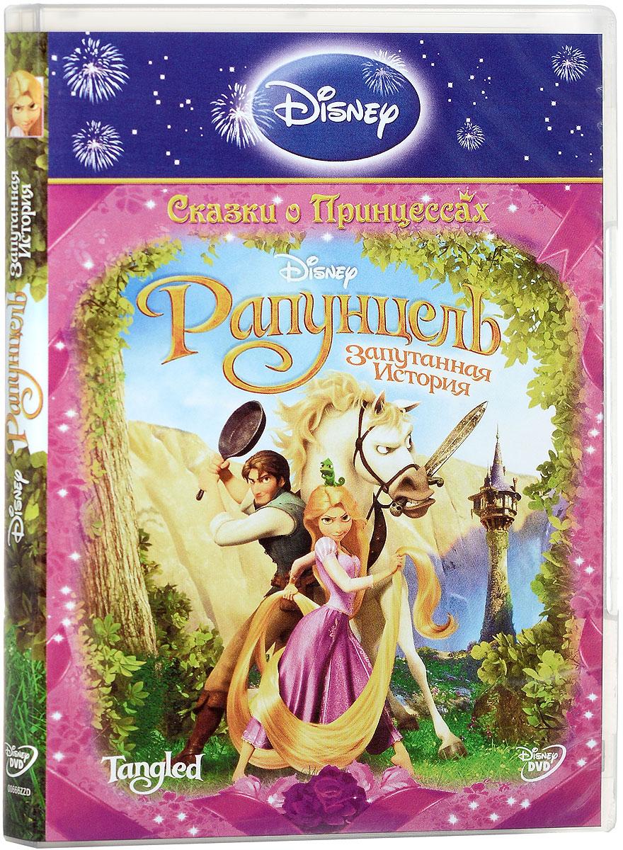 Рапунцель: Запутанная История 2015 DVD