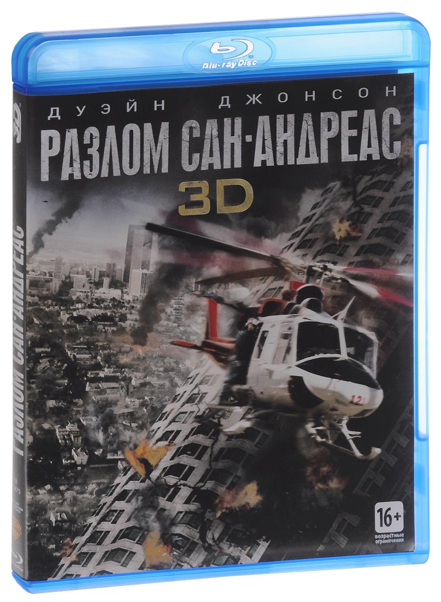 Разлом Сан-Андреас 3D и 2D (Blu-ray)Дуэйн Джонсон (Будь круче), Карла Гуджино (Вампирша), Александра Даддарио (Перси Джексон и Море чудовищ) в фильме Брэда Пейтона Разлом Сан-Андреас. Рэй — пилот спасательного вертолета, который всю свою жизнь помогал другим людям. За все время работы он насмотрелся на множество жутких вещей и не раз оказывался в очень сложных ситуациях. Несмотря на все преграды он спешил на помощь, даже не предполагая, что самое страшное ждет его впереди. На Калифорнию обрушивается мощное землетрясение, в результате которого гибнут сотни людей и образовывается огромная трещина в земле. Во всеобщем хаосе Рэю предстоит отыскать свою дочь, но сделать это будет очень непросто. В надежде, что его ребенок все еще жив, он отправляется в смертельно опасное путешествие через весь штат…