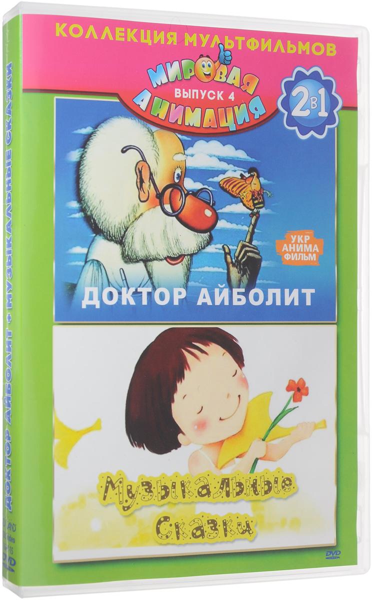 Доктор Айболит / Музыкальные сказки (2 DVD)