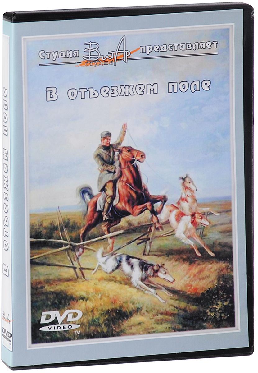 В отъезжем полеМало кто из нас, охотников, не мечтал в юности испытать те чувства, которые переживал молодой граф Ростов в отъезжем поле, ожидая на лазу красного зверя... И вот оно, отъезжее поле, куда мы отправляемся верхом со сворой русских густопсовых борзых. Вы рядом с нами, на гнедом коне, высматриваете скрывшегося в борозде цвелого русака, пытаетесь на скаку отсечь уходящего к лесу зверя... Вот он - азарт русской охоты, который мы дарим Вам представляя фильм В отъезжем поле.