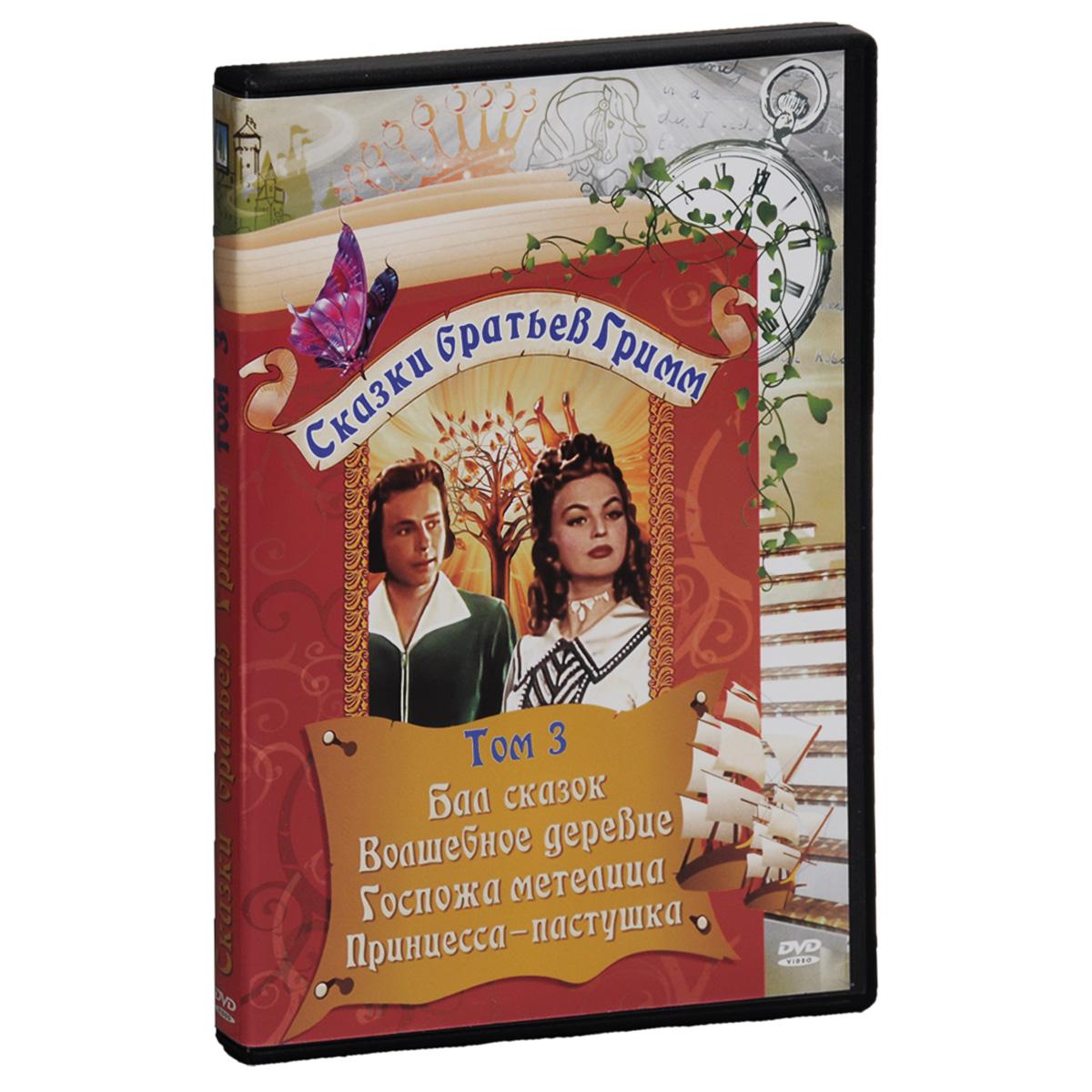 Сказки братьев Гримм. Том 3 (4 DVD)