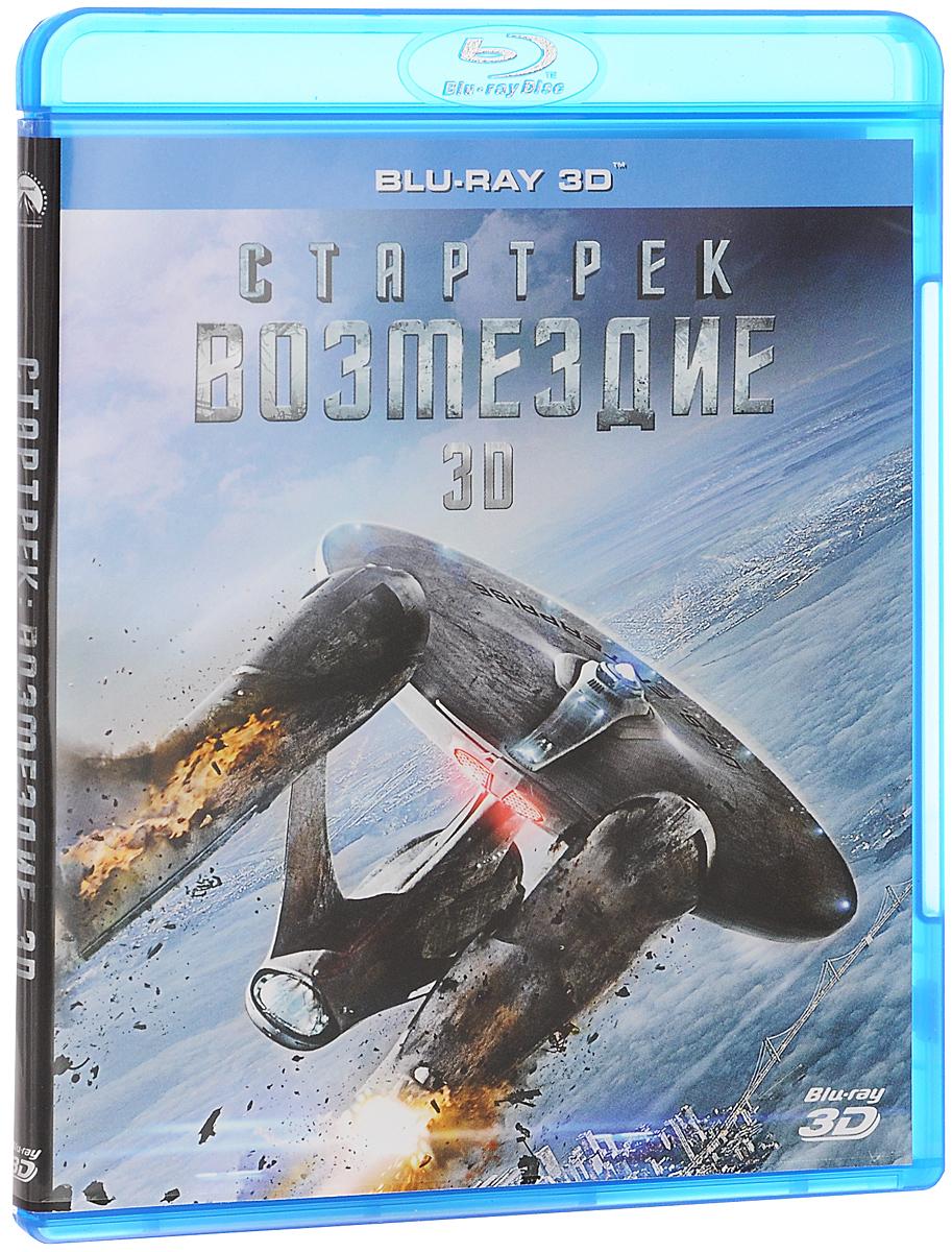 Стартрек: Возмездие 3D (Blu-ray) 2013 3D Blu-ray