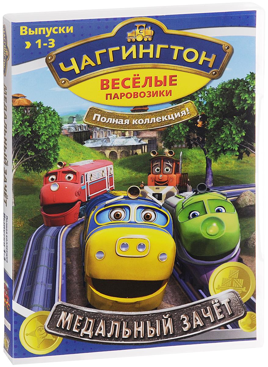 Чаггингтон: Веселые паровозики: Медальный зачет, Выпуски 1-3 (3 DVD) 2015