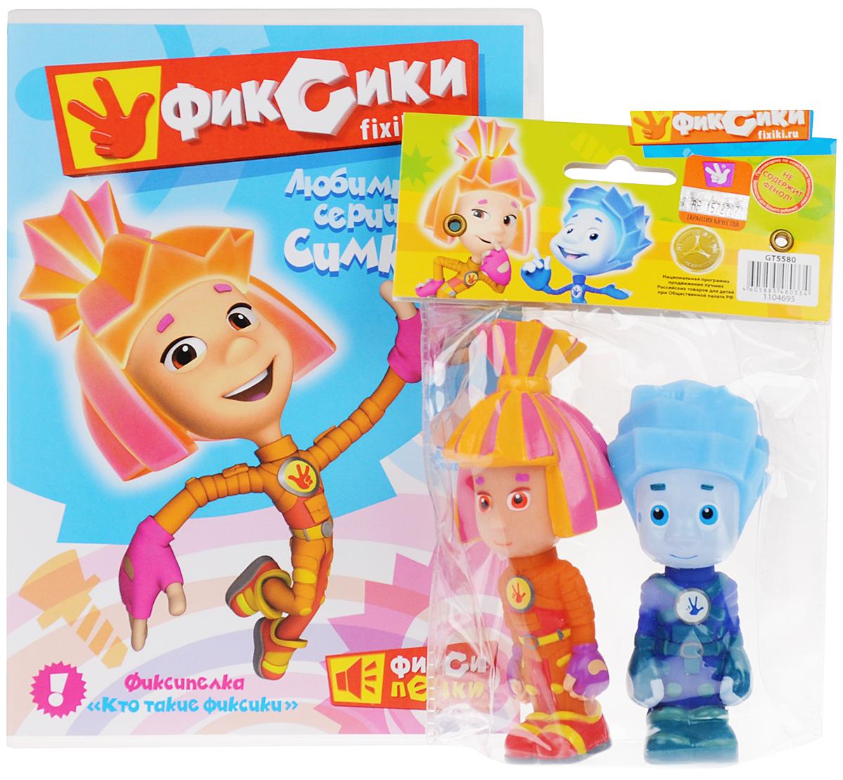 Фиксики: Любимые серии Симки (DVD + подарок: 2 игрушки)