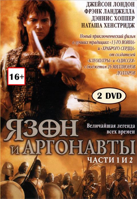 Язон и аргонавты. Часть 1, 2 (2 DVD)