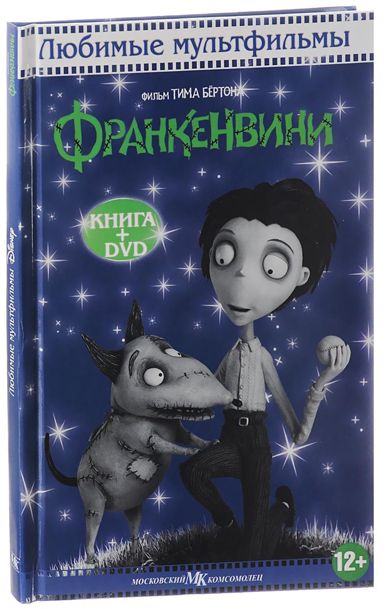 Франкенвини (DVD + книга)  друзья dvd