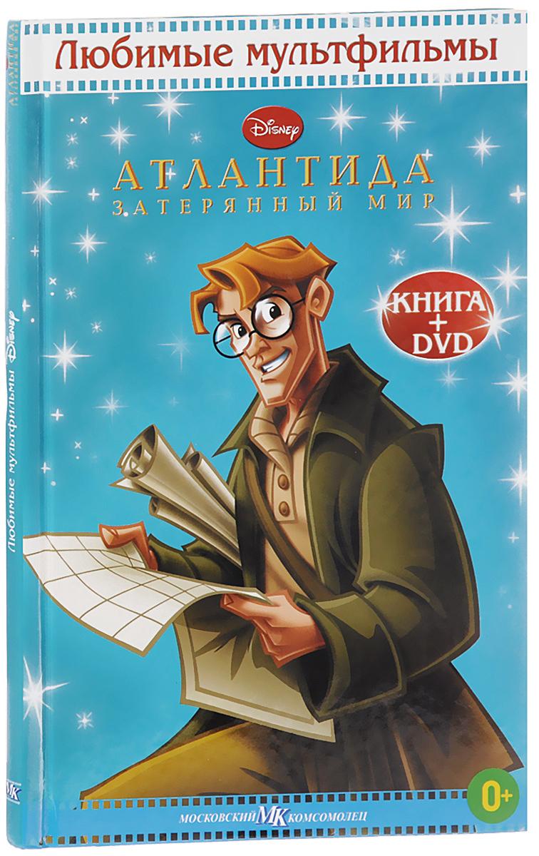 Атлантида: Затерянный мир (DVD + книга) 2013