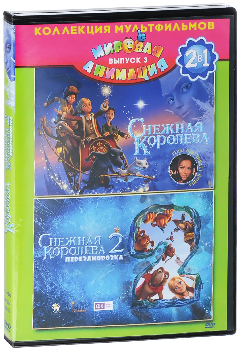 Мировая анимация: Выпуск 3: Снежная королева / Снежная королева 2: Перезаморозка (2 DVD)