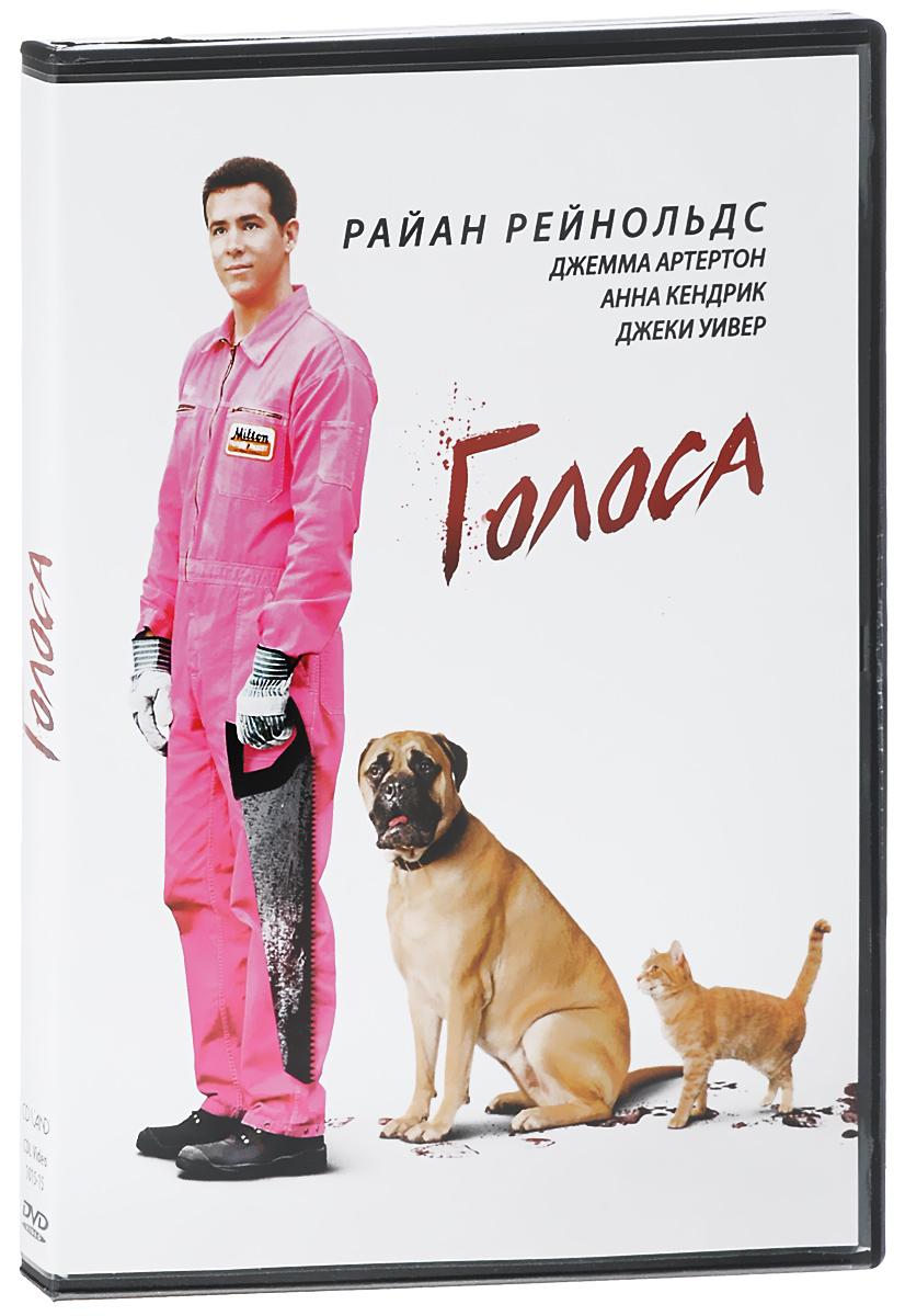 ГолосаРабочий завода, который слышит советы от своей любимой кошки и собаки, оказывается замешан в случайной смерти сотрудника этого предприятия.