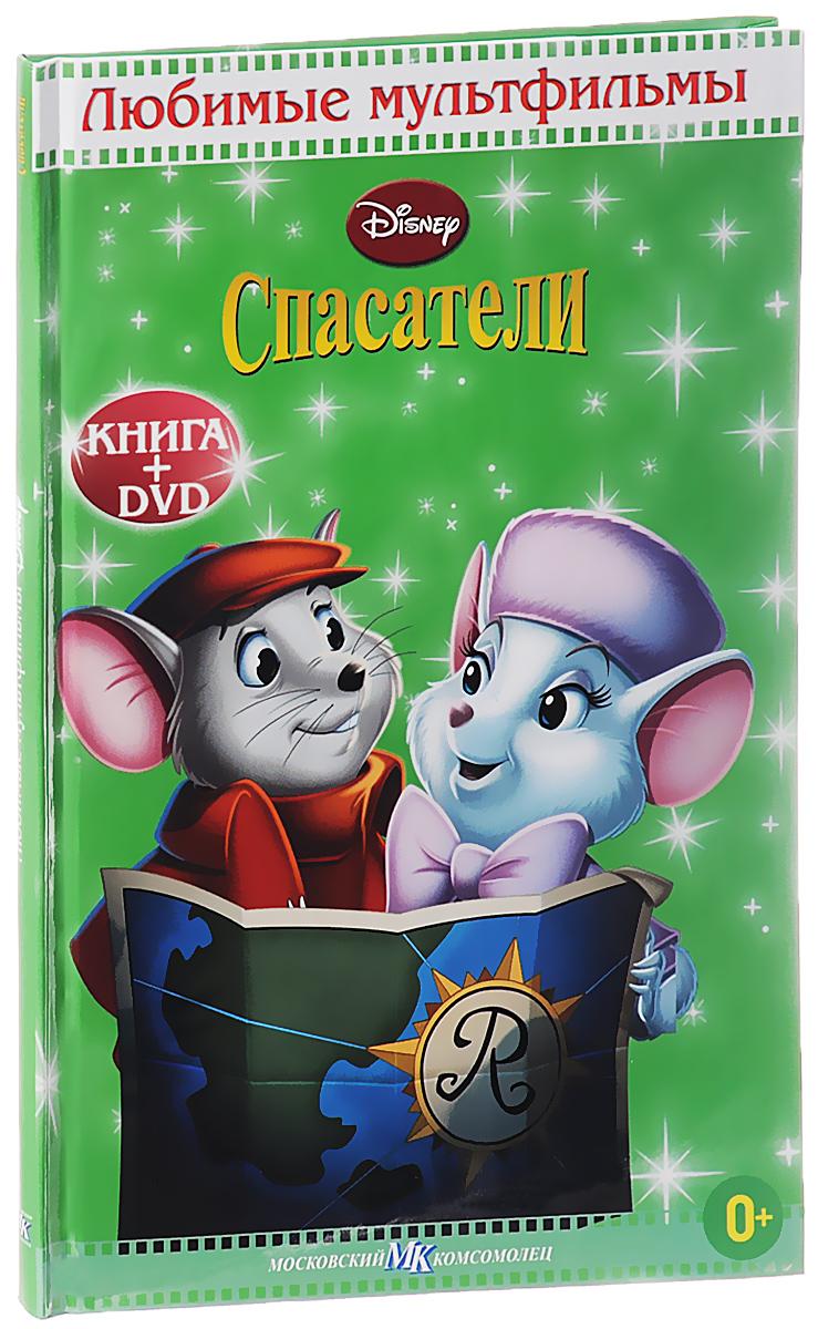 Спасатели (DVD + книга) 2013