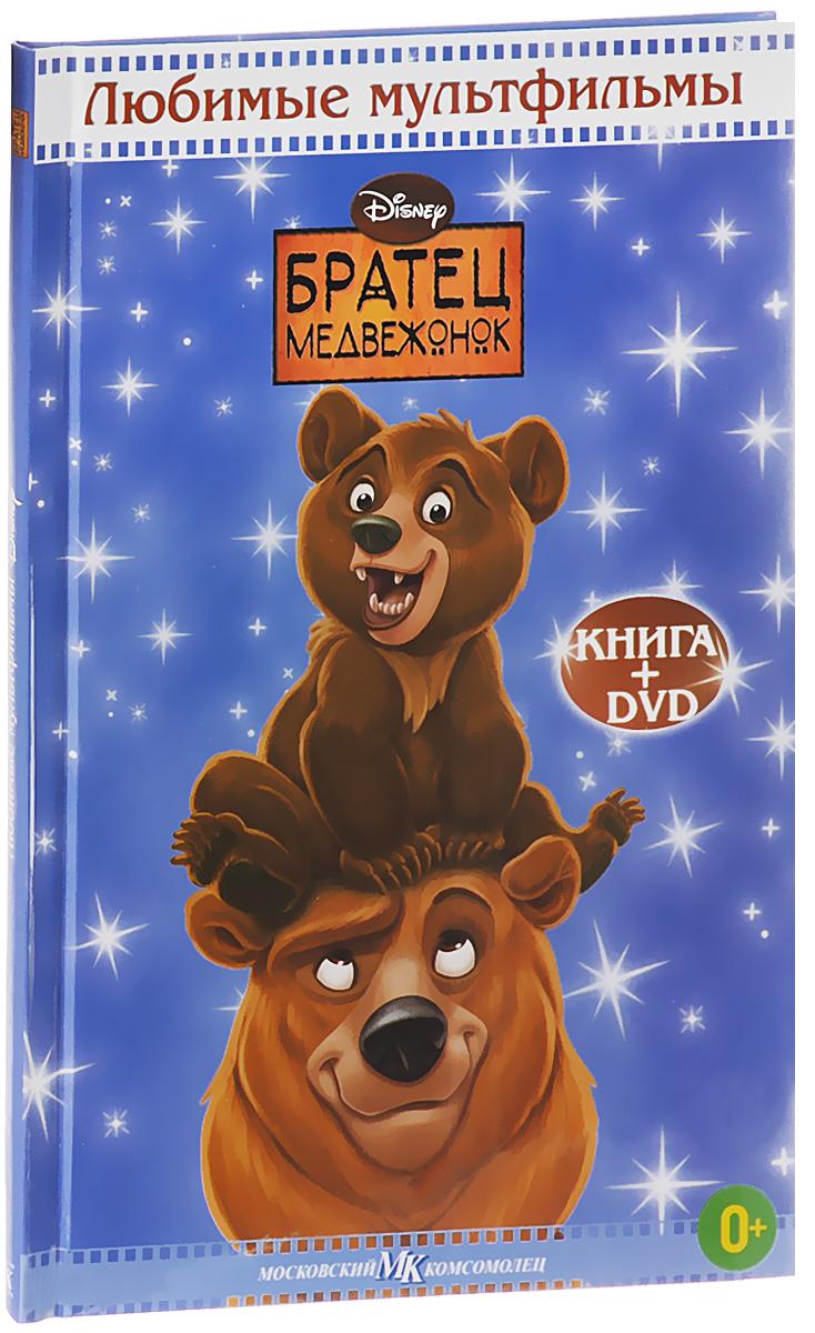 Братец медвежонок (DVD + книга) 2012