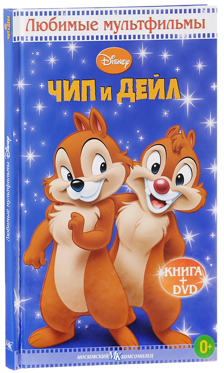 Чип и Дейл: Проблемы Начинаются (DVD + книга) 2013