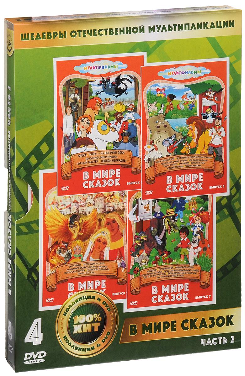 В мире сказок: Сборник мультфильмов, часть 2 (4 DVD)