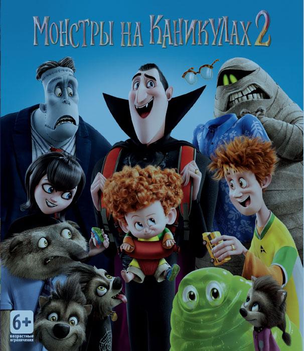 Монстры на каникулах 2 (Blu-ray)Граф Дракула выдает свою очаровательную дочь замуж за парня из мира людей, и у молодой «смешанной» пары рождается сын. Станет ли этот ребенок человеком или вампиром?