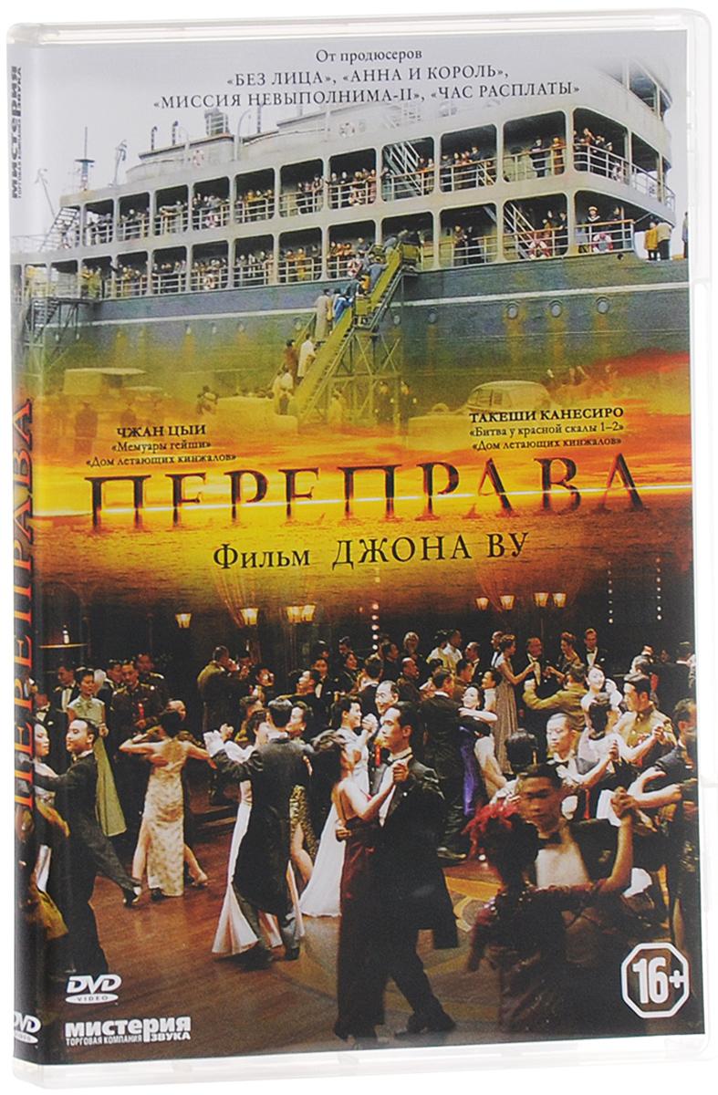 Переправа 2015 DVD