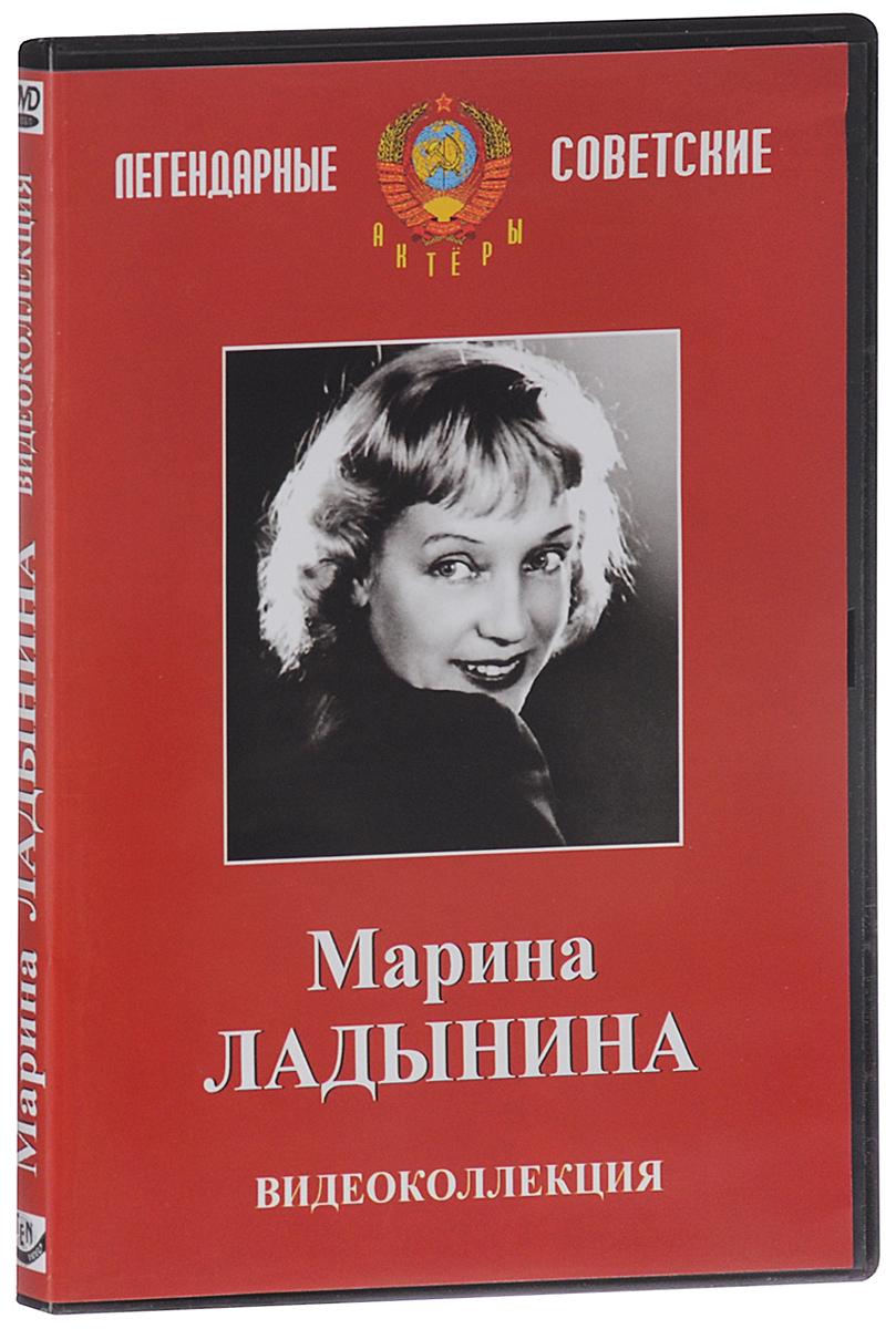 Марина Ладынина. Видеоколлекция