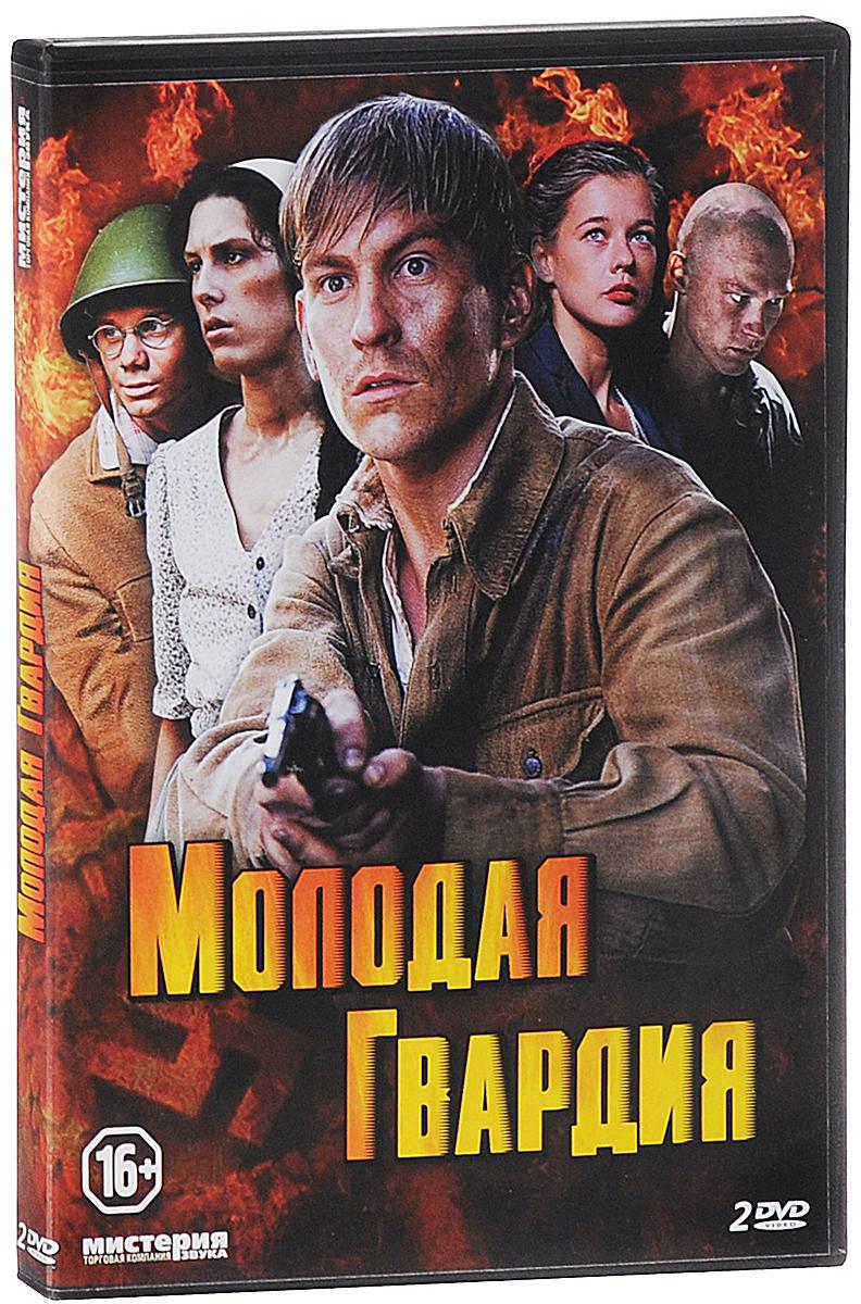 Молодая гвардия: Серии 1-12 (2 DVD)