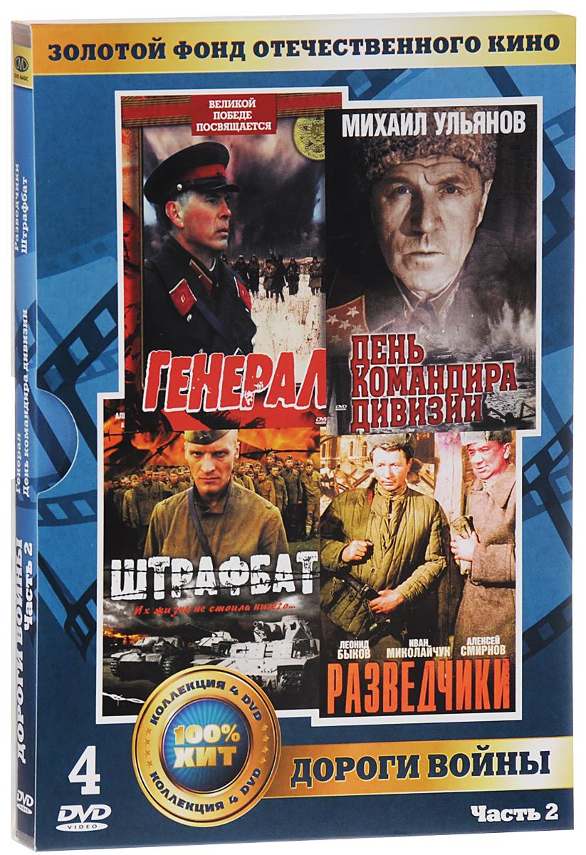 Дороги войны: Часть 2 (4 DVD)