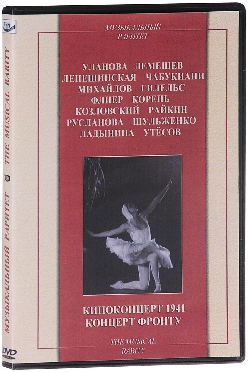 В фильмах-концертах представлены подлинные шедевры балетного, оперного и эстрадного искусства нашей страны 40-х годов ХХ-го века в исполнении великих советских артистов. Вальс цветов из балета