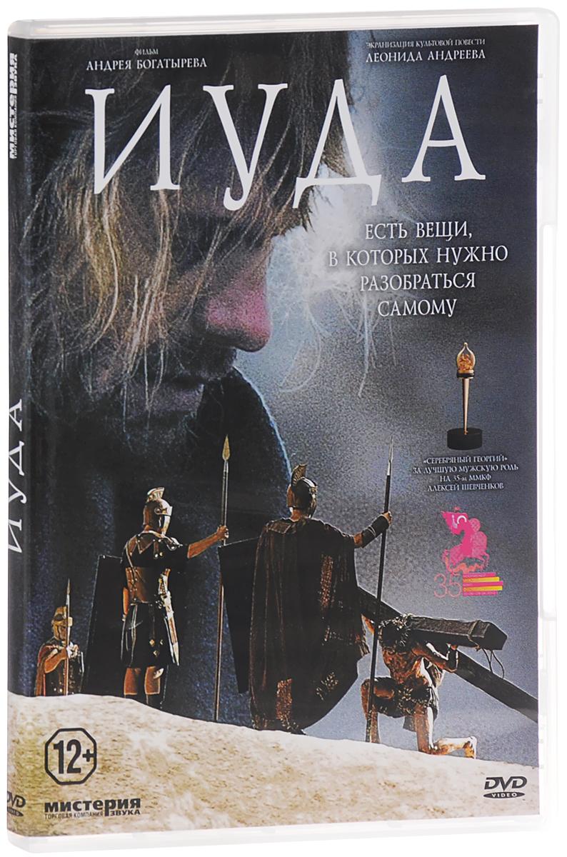 Иуда 2015 DVD