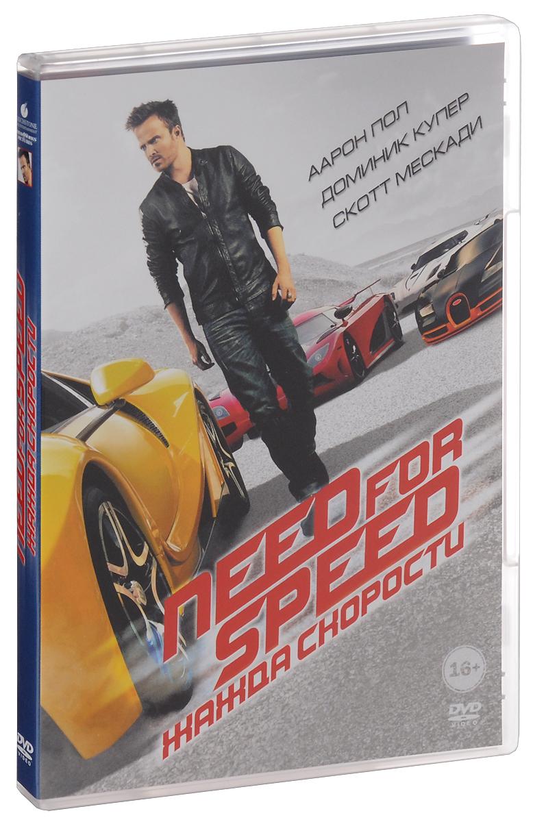Need For Speed: Жажда скоростиАарон Пол (Король вечеринок, Миссия невыполнима 3), Доминик Купер (Воспитание чувств, Двойник дьявола), Майкл Китон (Бэтмен, Бэтмен возвращается) в фильме Скотта Во Need For Speed: Жажда скорости. История Тоби Маршалла, гениального автомеханика, чьей единственной отдушиной является участие в подпольных гонках. Чтобы сохранить семейную мастерскую, Тоби вынужден взять в партнеры богатого и заносчивого бывшего гонщика NASCAR Дино Брюстера. Когда дела Тоби наконец-то начинают идти в гору, Дино подставляет партнера, и Тоби обвиняют в преступлении, которого он не совершал. Спустя два года Тоби выходит из тюрьмы с мыслью о мести. Чтобы достичь своей цели, ему придется совершить невозможное и доказать, что даже в мире броских суперкаров самый невзрачный гонщик может финишировать первым.