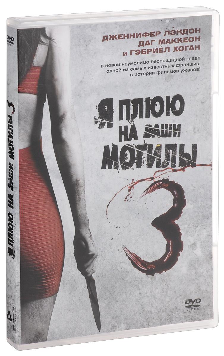 Zakazat.ru Я плюю на ваши могилы 3