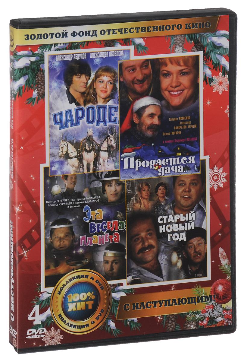 С наступающим! (4 DVD)