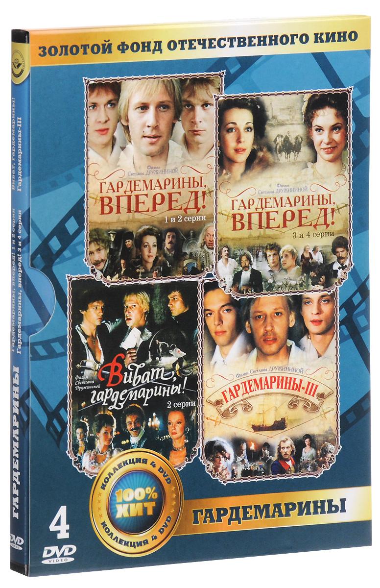Гардемарины (4 DVD)