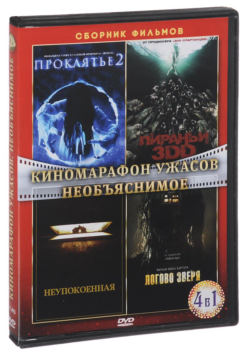 Киномарафон ужасов: Необъяснимое (4 DVD)