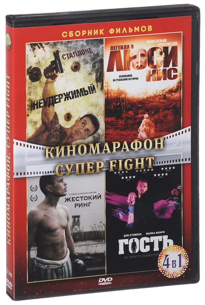 Киномарафон: Супер Fight