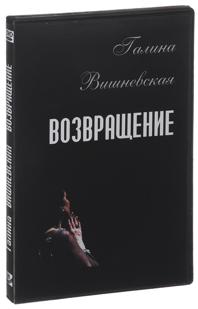 Галина Вишневская: Возвращение