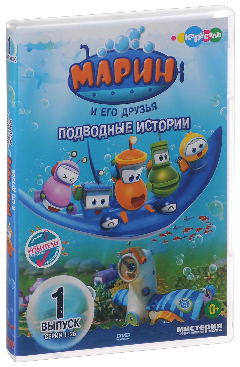 Марин и его друзья: Подводные истории: Выпуск 1 2015 DVD
