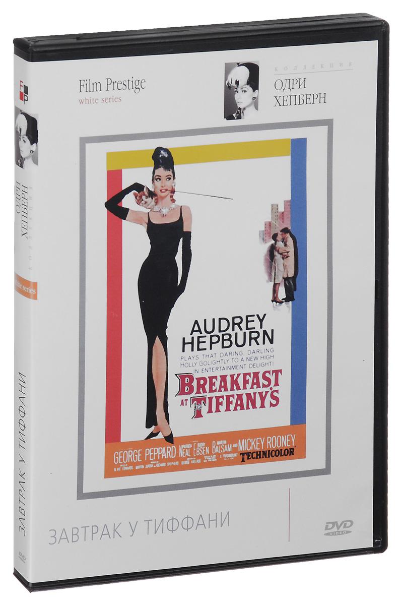 Одри Хепберн (