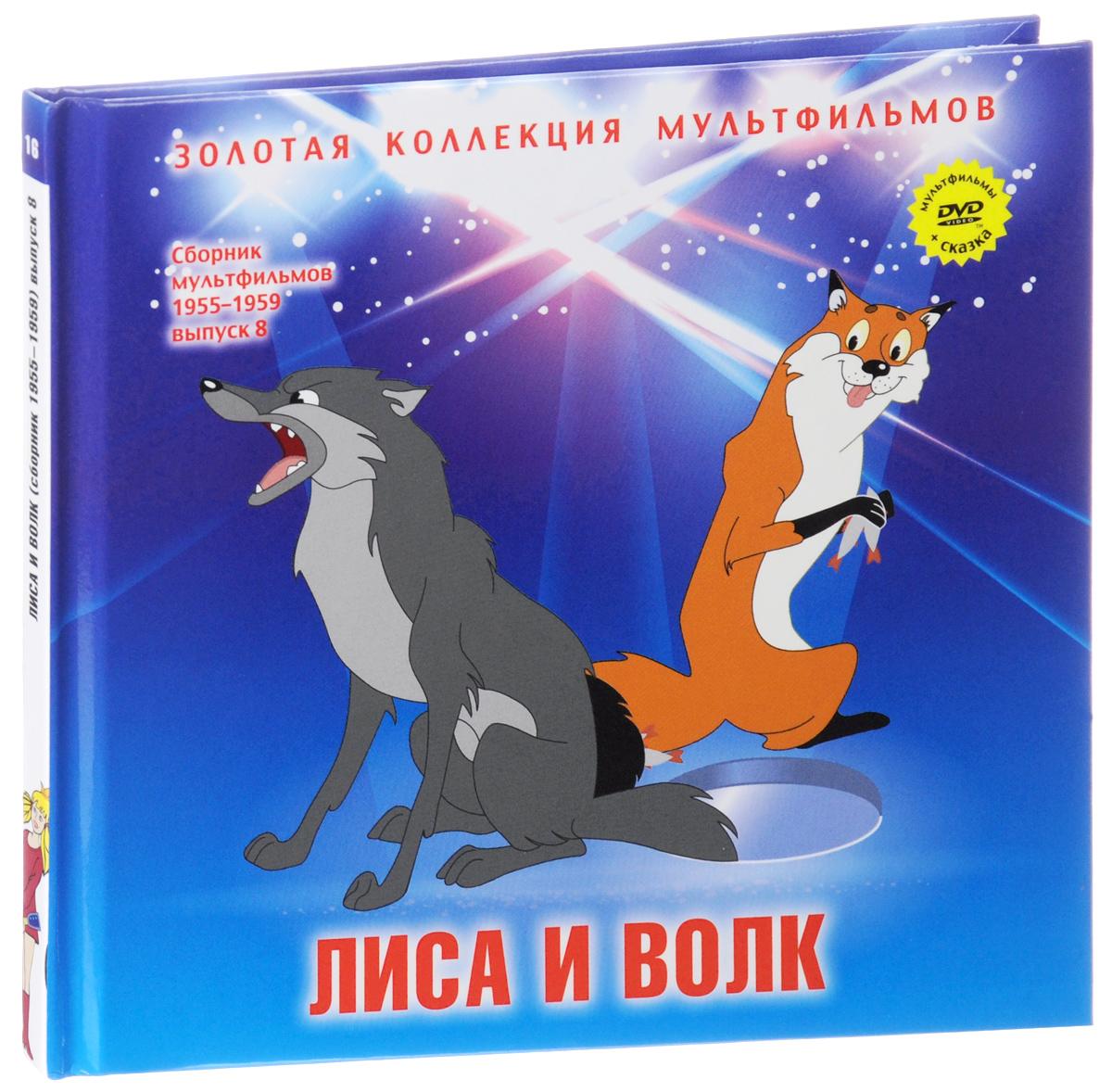 Сборник мультфильмов 1955-1959: Выпуск 8: Лиса и волк