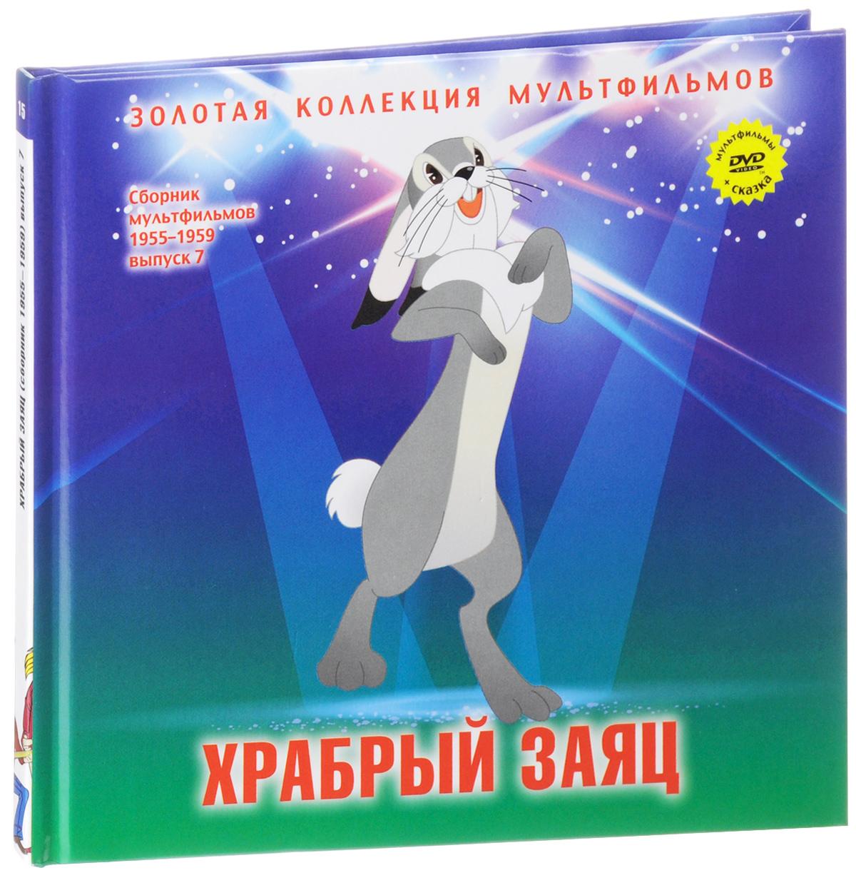 Сборник мультфильмов 1955-1959: Выпуск 7: Храбрый заяц