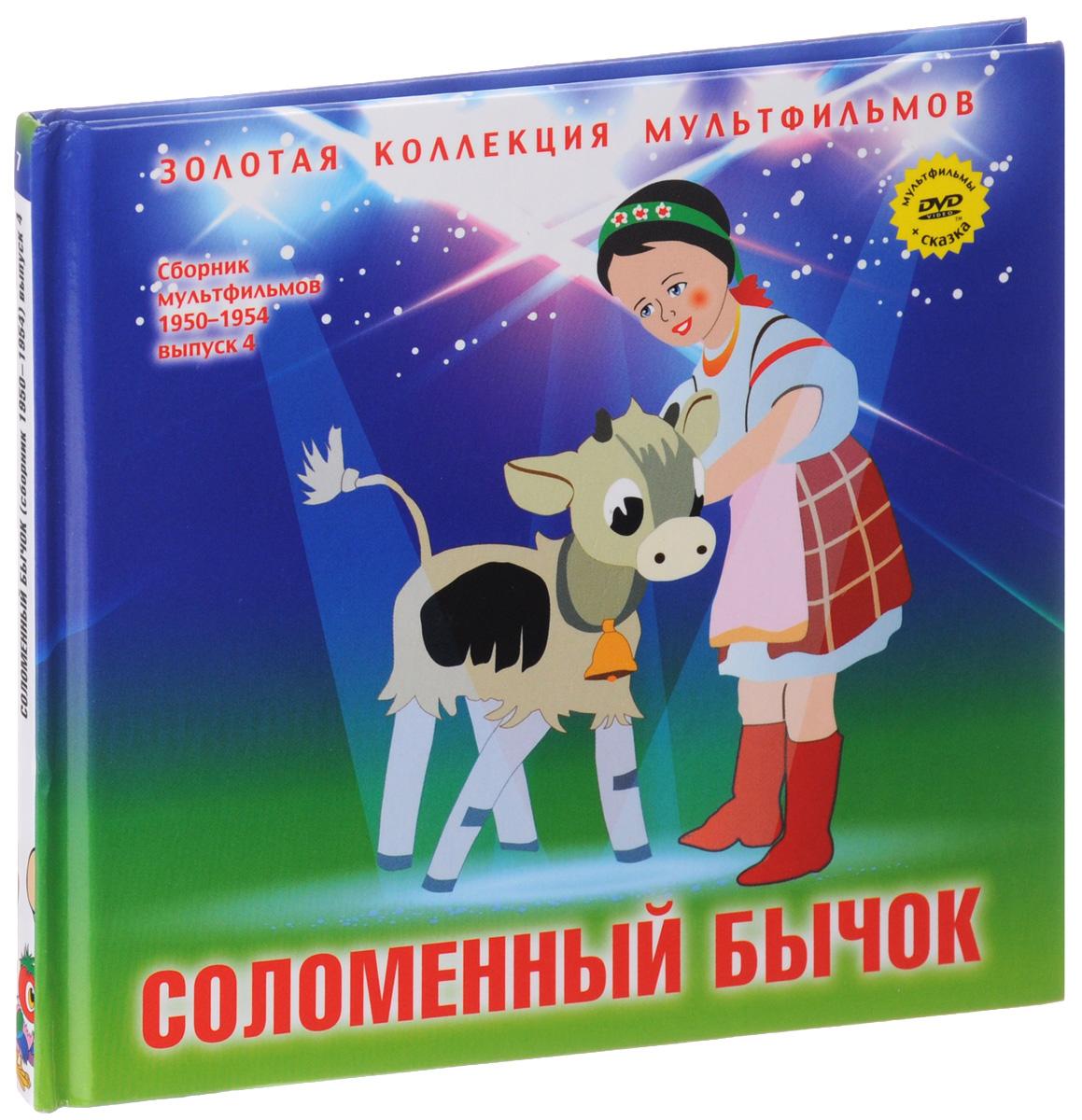 Сборник мультфильмов 1950-1954: Выпуск 4: Соломенный бычок